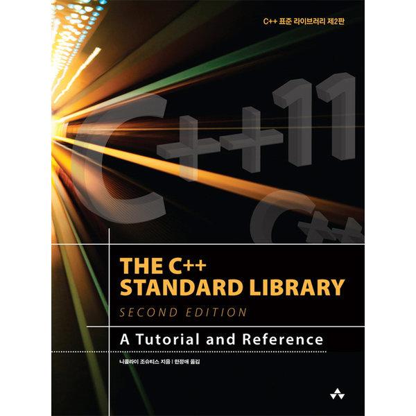 C++ 표준 라이브러리  제2판   에이콘출판   니콜라이 조슈티스
