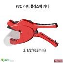 63mm pvc가위 플라스틱가위 pvc컷터 pvc카타 pvc커터