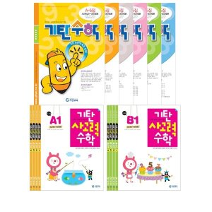 기탄 사고력 수학 세트 외 시리즈 선택(기탄수학/국어/한글/영어/한자/떼기시리즈)