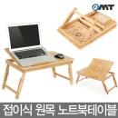 OMT 접이식 원목 테이블 거실 침대 좌식 ONA-W105
