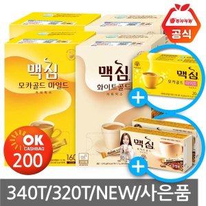맥심 모카골드/화이트 340T/320T+증정/커피믹스/커피