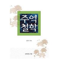 주역철학  개정증보판   청어   김창식