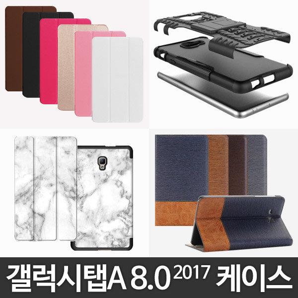 갤럭시탭A 8.0 2017 케이스 SM-T380 T385 TabA 2017