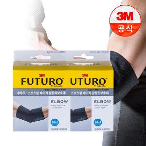후투로 스포츠형 베이직 팔꿈치보호대 2개 - 상품 이미지