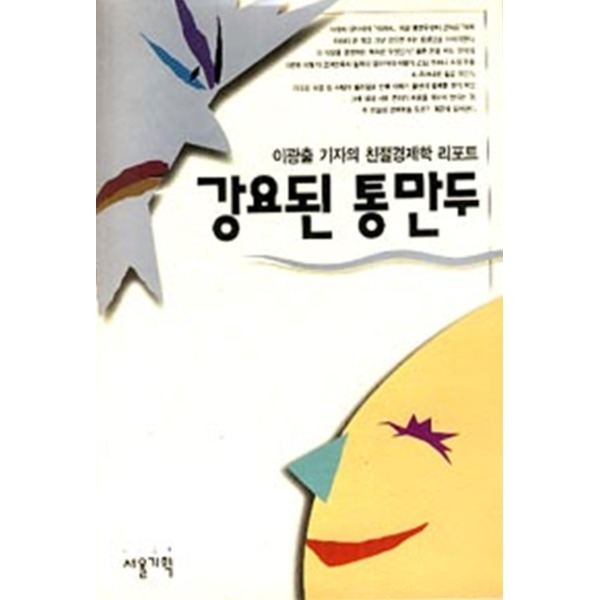 서울기획 강요된 통만두
