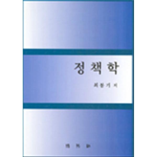 박영사 정책학 (양장본)