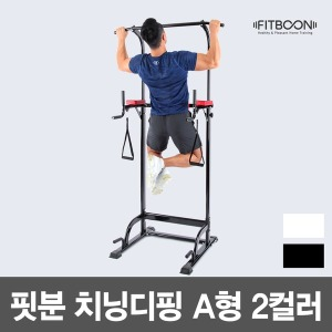 핏분 치닝디핑 풀업바 가정용 턱걸이 철봉 운동기구