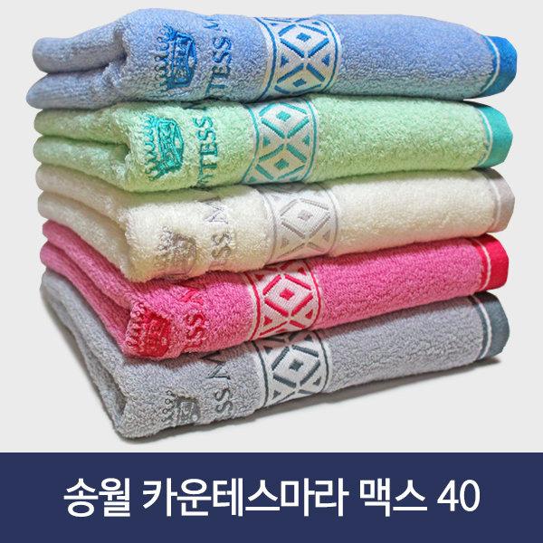 송월 카운테스마라 맥스 40 / 부드러운 타올 5장
