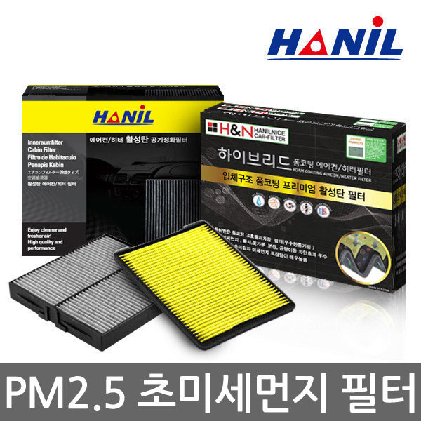 1+1 한일활성탄-PM2.5초미세먼지-자동차에어컨필터