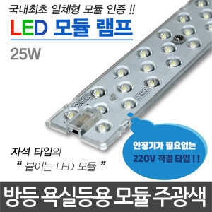 LED모듈 25W LED기판 LED방등 LED거실등 LED주방등