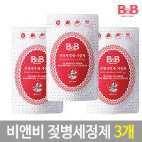 초특가 비앤비 젖병세정제 3개/리필 용기 섬유세제