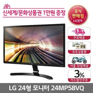 LG 모니터 24MP58VQ IPS 16:9 24-32형 BEST모델모음전