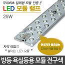 LED모듈 25W 전구색 LED기판 LED방등 LED주방등