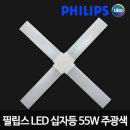LED등기구 LED등 LED십자등 LED조명 55W 주광색