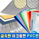 금속판.아크릴판.PVC판.PVC필름.알미늄판.함석판