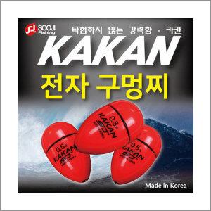 카칸 전자구멍찌ㅣ바다낚시찌/고휘도/고방수력