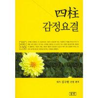 四柱사주 감정요결  삼한   김구현