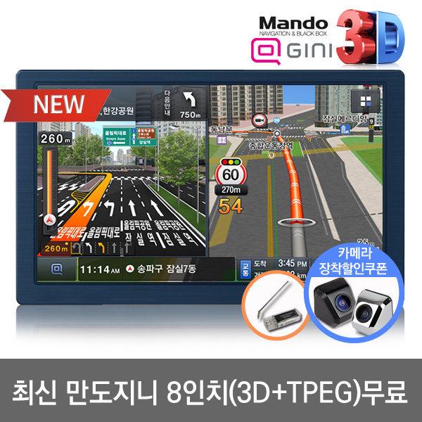 만도 오토비 AN8 8인치 네비게이션 3D+TPEG 평생무료