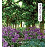 작가들의 정원  샘터   재키 베넷  시가 되고 이야기가 된 19개의 시크릿 가든