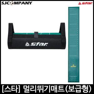 스타 멀리뛰기 측정매트 ZM710 보급형 제자리멀리뛰기