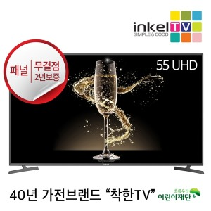 55인치 UHDTV LEDTV TV 돌비24W/직영AS/설치무료