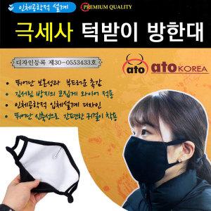 극세사 턱받이 방한대/동계용 방한 마스크/겨울 캠핑