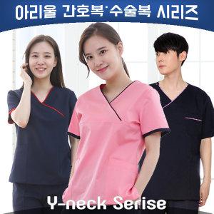 (아리울)Y넥시리즈/간호사복/수술복/간호복/실습복