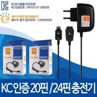 정품 통합20핀/표준24핀/TTA인증/효도폰/폴더폰충전기