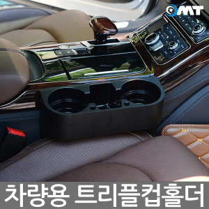 OMT 차량용 컵홀더 OCA-3HOLDER 핸드폰 음료수 수납