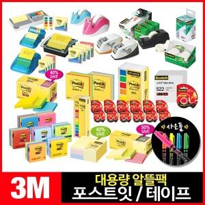 (대용량)3M포스트잇 알뜰팩/리필용/테이프/사은품증정