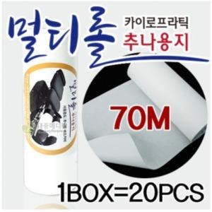 멀티롤 추나용지 1박스 (20개입)/ 카이로페이퍼