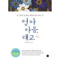 엄마 마음 태교  길벗   이유민  강은정  잠들기 전 30분  행복을 읽고 쓰다