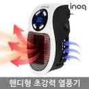 이노크 초절전 열풍기/미니온풍기/전기히터/난로 WH500