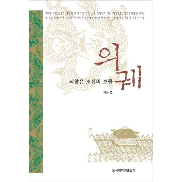 동국대학교출판부 의궤 (되찾은 조선의 보물)