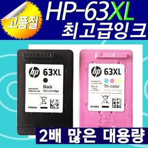 고품질 HP63XL검정 HP63XL칼라 (2배대용량) 재생잉크