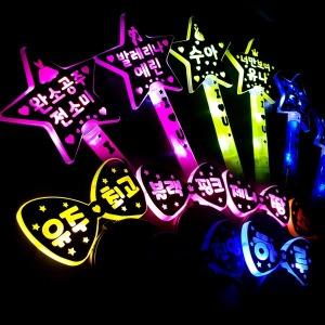 재롱잔치/LED 응원피켓/야광봉머리띠/콘서트/주문제작