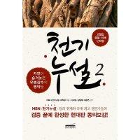 천기누설 2 개정판   다온북스컴퍼니   MBN 천기누설 제작팀  고혈압  중풍  치