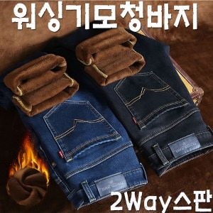 남자기모청바지/남성/슬림핏/일자/스키니/융털/겨울진