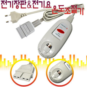 국산4구 전기장판코드 전기장판온도조절기 온도조절기