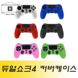 PS4 듀얼쇼크4 실리콘커버 케이스 조이스틱 LED스티커