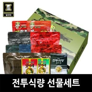 14개/특별한선물GM/전투식량 선물세트 7종14개
