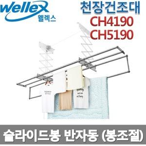 웰렉스 슬라이드봉반자동 빨래건조대 CH4190/ CH5190