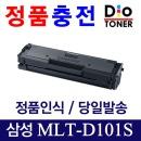MLT-D101S ML-2164 2165 SCX-3405 3400 F FW SF-760P