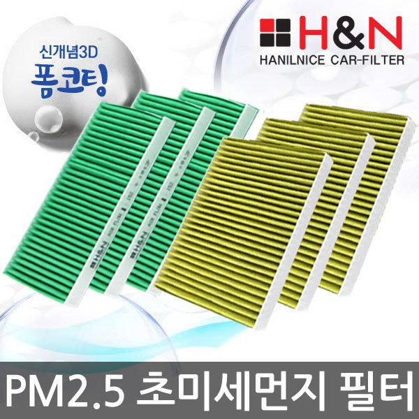 1+1+1 PM2.5초미세먼지 폼코팅 에어컨필터/항균