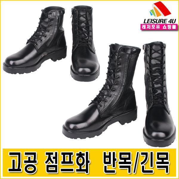 국산 수제 천연가죽 고공 점프화 반목 긴목