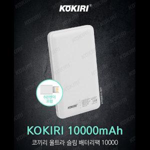 코끼리정품 슬림보조배터리10000