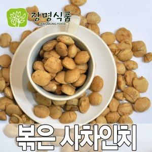 사차인치 500g 스타시드 스타씨드 오메가넛