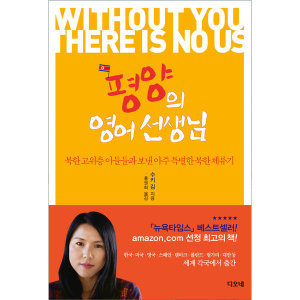 평양의 영어 선생님  디오네   수키 김  북한 고위층 아들들과 보낸 아주 특별한 북