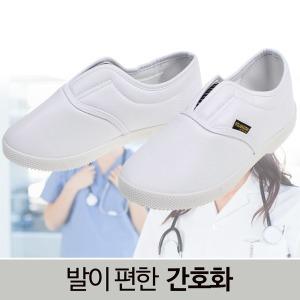 간호화 간호사신발 간호사화 학생실내화 225-280