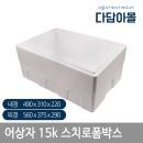스티로폼 아이스박스 어상자15k 스치박스 1묶음/4개